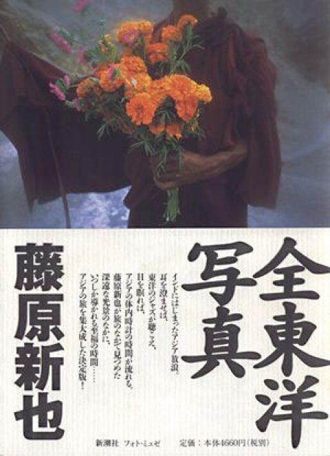 Shinya Fujiwara – Zen Touyou Shashin