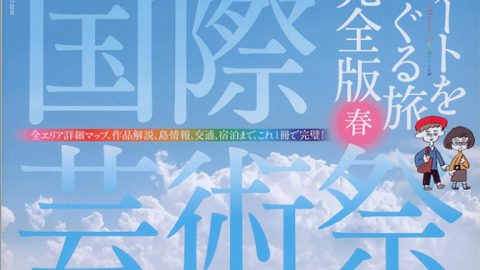 Setouchi Triennale 2013 catalogue