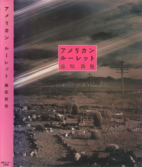 Shinya Fujiwara – American Roulette