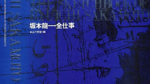 Ryuichi Sakamoto – History Of Music