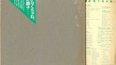 Akiko Yano – Ai Ga Nakucha Ne (1st issue vinyl pressing)