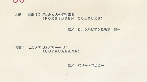 Forbidden Colours / Copacabana