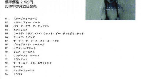 Sleepwalkers (fake Japanese promo)