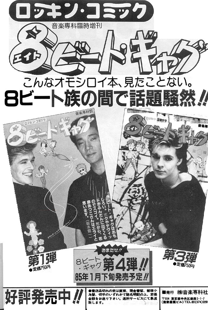 Ad for the Japanese Music magazine.