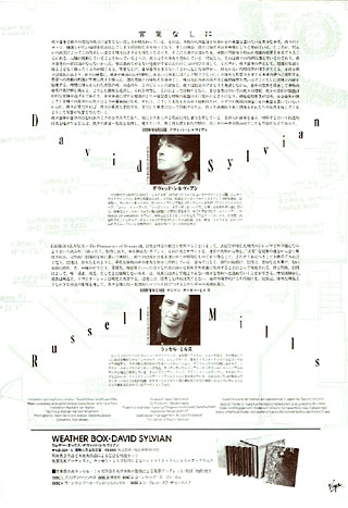 Japanese flyer, for the Ember Glance exhibition staged at the Temporary Museum (F-GO SOKO: T33 Warehouse) on Tokyo Bay, Shinagawa as part of a series of experimental exhibitions, installations and performances conceived and produced by national and international artists at the invitation of Tokyo Creativ. Also included a flyer that announced the release of the limited edition catalogue by Russell Mills and David Sylvian. The box never came. In stead, the box by Virgin with the book and CD saw the light of day.