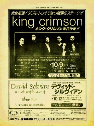 Japanese advert Slowfire concert 1995 Imp Hall, Osaka Japan