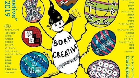 Unreleased Work to be Premiered at Born Creative Festival – Tokyo