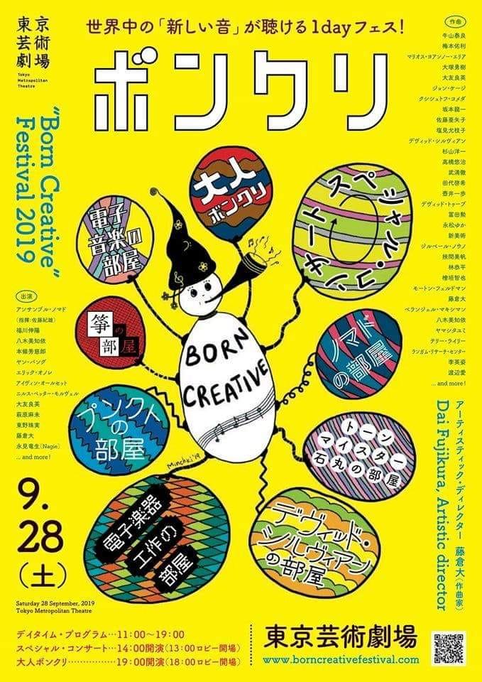 Born Creative Poster